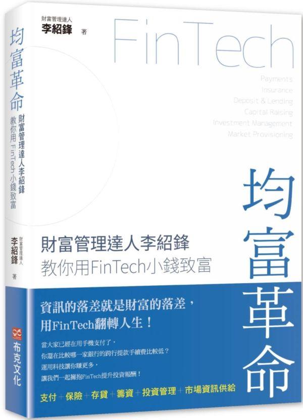 均富革命:財富管理達人李紹鋒教你用FinTech 小錢致富