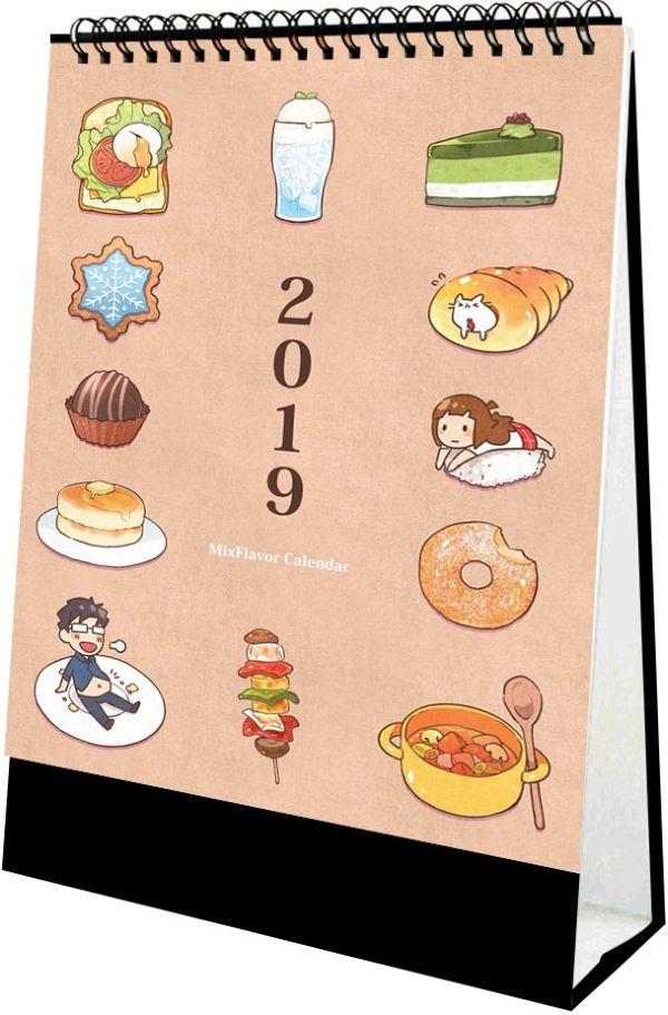 綜合口味2019超好吃桌曆
