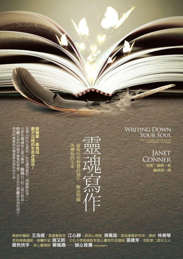 靈魂寫作:接收內在智慧的指引,解決問題,改變你的生命