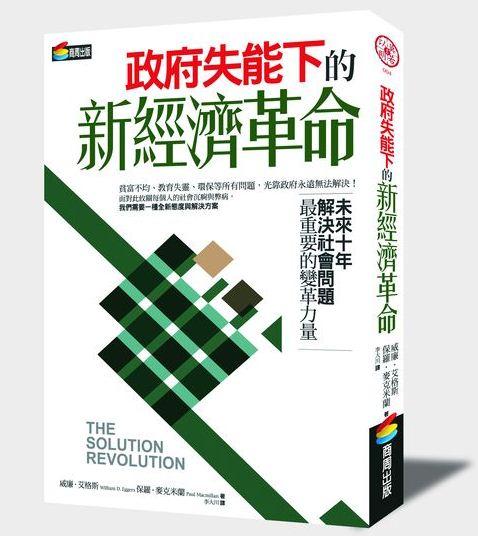 政府失能下的新經濟革命:未來10年解決社會問題最重要的變革力量