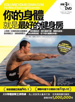 你的身體就是最好的健身房(書+3片DVD套書)