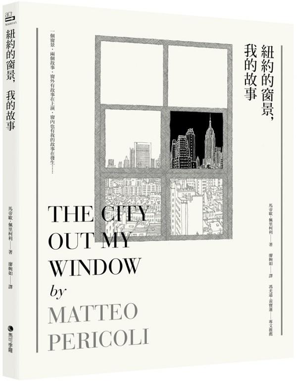 《紐約的窗景》