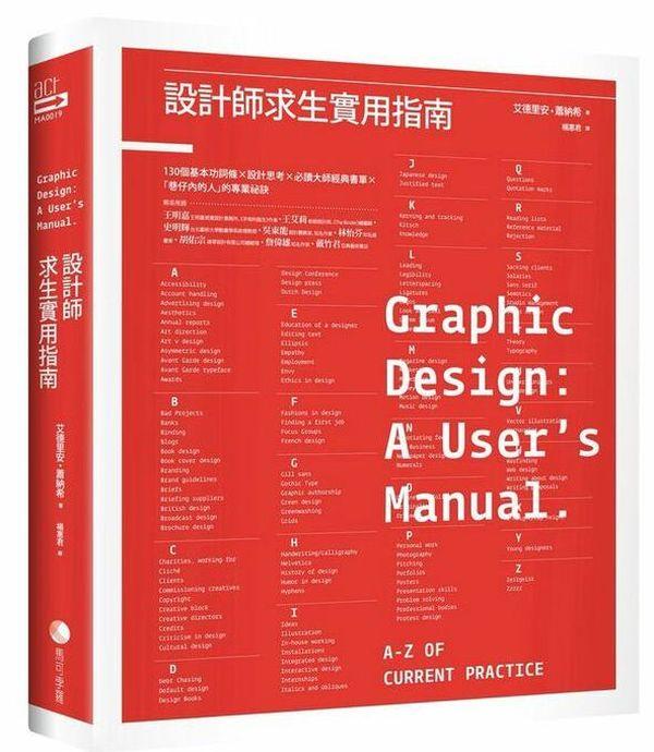 《設計師求生實用指南》