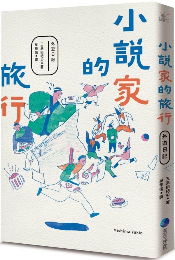 《小說家的旅行》