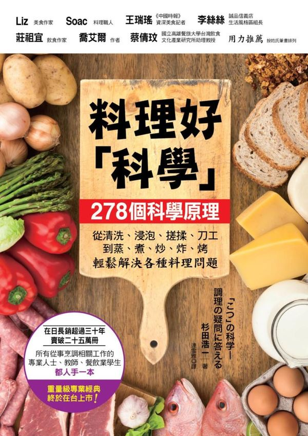 《料理好「科學」:287個科學原理,從清洗、浸泡、搓揉、刀工到蒸、煮、炒、炸、烤輕鬆解決各種料理問題》