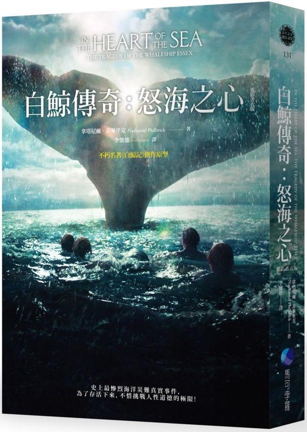 《白鯨傳奇:怒海之心(電影書衣版)》