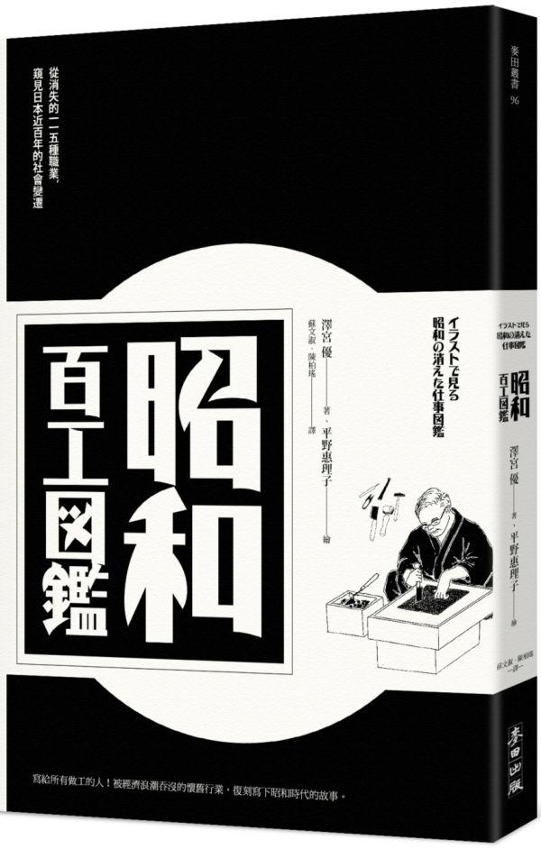 昭和百工圖鑑:從消失的一一五種職業,窺見日本近百年的社會變遷
