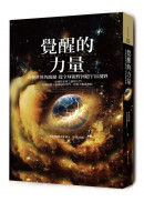 覺醒的力量:改變世界的關鍵,從全球視野到超宇宙視野