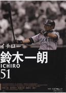 鈴木一朗ICHIRO