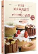 呂昇達美味戚風蛋糕X巧手烘焙小西點