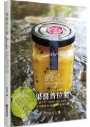 果醬普拉斯:純天然╱無添加美味100%手作果醬40道plus食譜8道