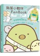 角落小夥伴FanBook:企鵝&角落小小夥伴 滿滿特大號