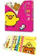 任小雞挑選:拉拉熊的生活12(限量贈品A6資料夾)