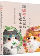 跟貓咪在一起的幸福小日子:拉查花插畫3週年經典明信片組—預購版