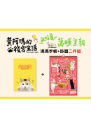 黃阿瑪的後宮生活:2018瑪瑪Give me five手帳 +瑪瑪時尚秀掛曆 二件組