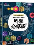 HOW DO WE KNOW…28堂探索世界奧祕的科學必修課
