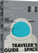 太空旅行指南:從宇宙現象、天體環境、生理準備到心理調適