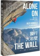 獨行大岩壁:攀岩奇才艾力克斯・哈諾築夢之旅