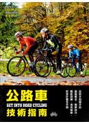 公路車技術指南:從新手到選手的基礎概念、騎乘技巧、體能訓練、清洗維修、飲食計畫全手冊