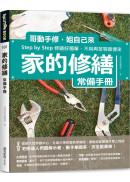 家的修繕常備手冊:哥動手修,姐自己來,Step by Step,修繕好簡單,不用再苦等師傅來