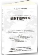 Timberize TAIWAN─都市木造的未來:新式木結構建築沿革與展望的完整報告