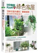 綠色家屋:120種室內觀花、觀葉植物栽培與空間綠美化