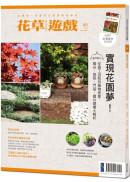 花草遊戲No.81:實現花園夢!從施工流程到植物佈置,陽台、庭院、門庭、露台建構大解析