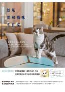 就是愛和貓咪宅在家:讓喵星人安心在家玩!貓房規劃、動線配置、材質挑選,500個人貓共樂的生活空間設計提案
