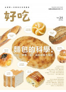 好吃25:麵包的科學!麵粉 X 酵母 X 鹽 X 水的美味方程式