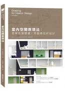 室內空間表現法:提案致勝關鍵!用圖像說好設計