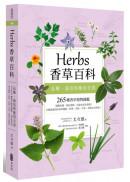 Herbs香草百科:品種、栽培與應用全書