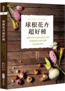 球根花卉超好種:園藝世家四代栽培密技大公開,50種球根花卉四季管理•Q&A種花問答
