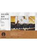 相約彼端 咖啡美好時光:張雪泡在星巴克 旅影札記2015