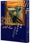 解謎世界名畫2:從畫家性格、模特兒、時代背景窺見畫作最深層的靈魂與故事