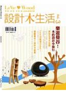 設計木生活vol.3
