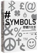 符號的故事:從文字到圖像,45個關於宗教、經濟、政治與大眾文化的時代記憶