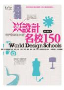 學設計名校150 好評增訂版:我們老師是大師!