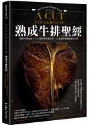 熟成牛排聖經:頂級牛排名店A CUT風味與烹調大全、26道經典套餐食譜全公開