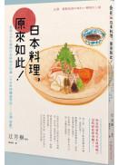 日本料理,原來如此:美味又不失禮的日本料理全知識 (日本料理權威學校─辻調 鉅獻)
