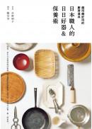 越用越好用的廚房道具:日本職人的日日好器&保養術