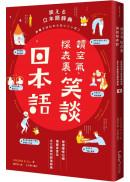 讀空氣、探表�堙A笑談日本語:解讀曖昧日語隱藏真意及文化脈絡的超強辭典