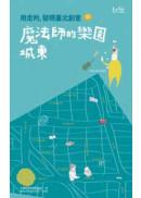 用走的,發現臺北創意:魔法師的樂園 城東