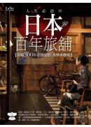 人生必訪の日本百年旅舖:穿越300年老舖旅館美學再發現
