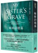 妹妹的墳墓