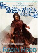 刺客系列〈蜚滋與弄臣〉2:弄臣遠征(下)