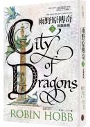雨野原傳奇3:巨龍高城