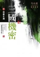 三國機密(下):潛龍在淵(全新封面)