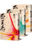 巫王志.卷一∼卷三套書