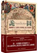 詭圖:地圖歷史上最偉大的神話、謊言和謬誤(精裝)