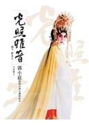 光照雅音:郭小莊開創台灣京劇新紀元(精裝)